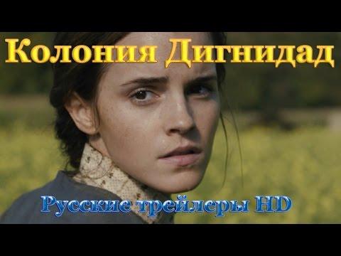 Колония Дигнидад (2015) - Русские трейлеры HD - Триллер. Драма
