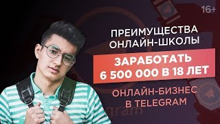 Как запустить онлайн-школу? Как заработать в Telegram?/Доход 6,5 млн рублей в 18 лет/ACCEL