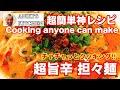 【料理動画】【担々麺】【ラーメン】【男料理】aniki's kitchen(アニキズキッチン) …