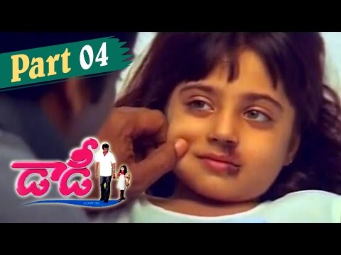 Daddy Telugu Movie || Chiranjeevi, Simran, Rajendra Prasad || Part 04