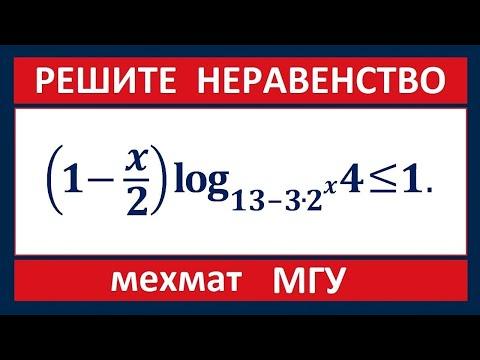 Логарифмическое неравенство  (мехмат МГУ)