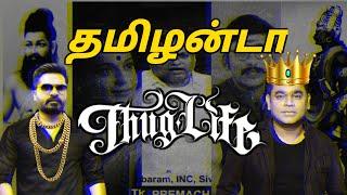 Tamilanda Thug Life | Tamilan Mass Speech | Best Thug Life | AVUCHA MUTTAI tamilanda thug life