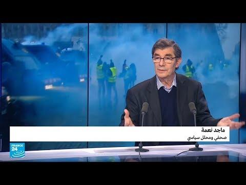 فرنسا: هل هي مقاربة أمنية لمواجهة احتجاجات -السترات الصفراء-؟  - نشر قبل 8 دقيقة