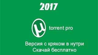 µTorrent pro Скачать бесплатно(CRACK)Версия! 2017!