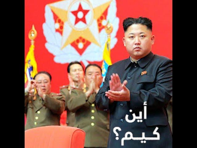 نظام غامض ورئيس مفقود ماهي حقيقة وفاة الزعيم الكوري كيم كونغ أون؟