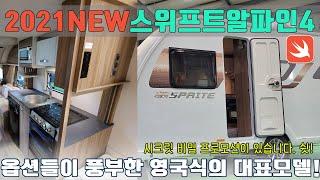 2021년 새로운 카라반 소개! SWIFTALPINE4…