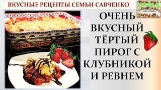 Тёртый пирог с клубникой и ревнем. Рецепты Семьи Савченко Rhubarb Strawberry crumble pie