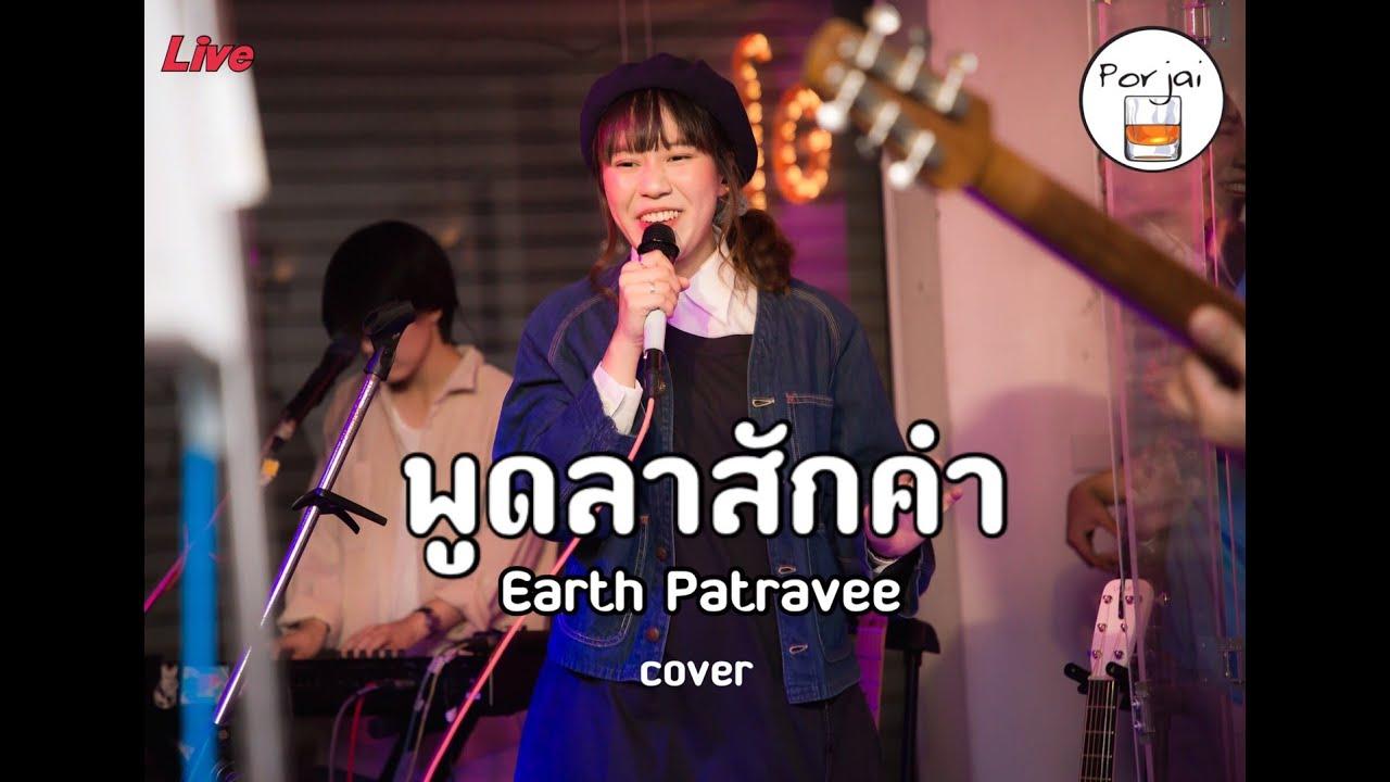พูดลาสักคำ - เอิ๊ต ภัทรวี (Cover The Parkinson) [ Live in Porjai bar Chiang Mai ]
