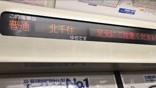 【東洋GTO】東武20050・20070系走行音