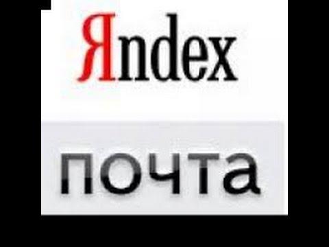Как создать свою почту в Яндексе. Почтовый ящик, аккаунт в Яндексе.