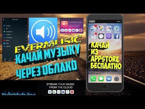 Evermusic Как скачать фильмы и музыку на Iphone бесплатно без регистрации и ITunes