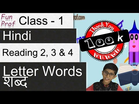 Reading 2, 3 and 4 letter words in Hindi (शब्द) - Class 1/ Grade 1 - Kids-Teaching-Kids