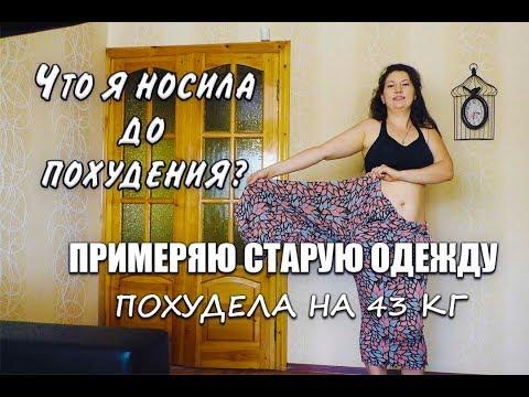 Похудела на 43 кг Супер Мотивация для Похудения Примеряю Старую Одежду