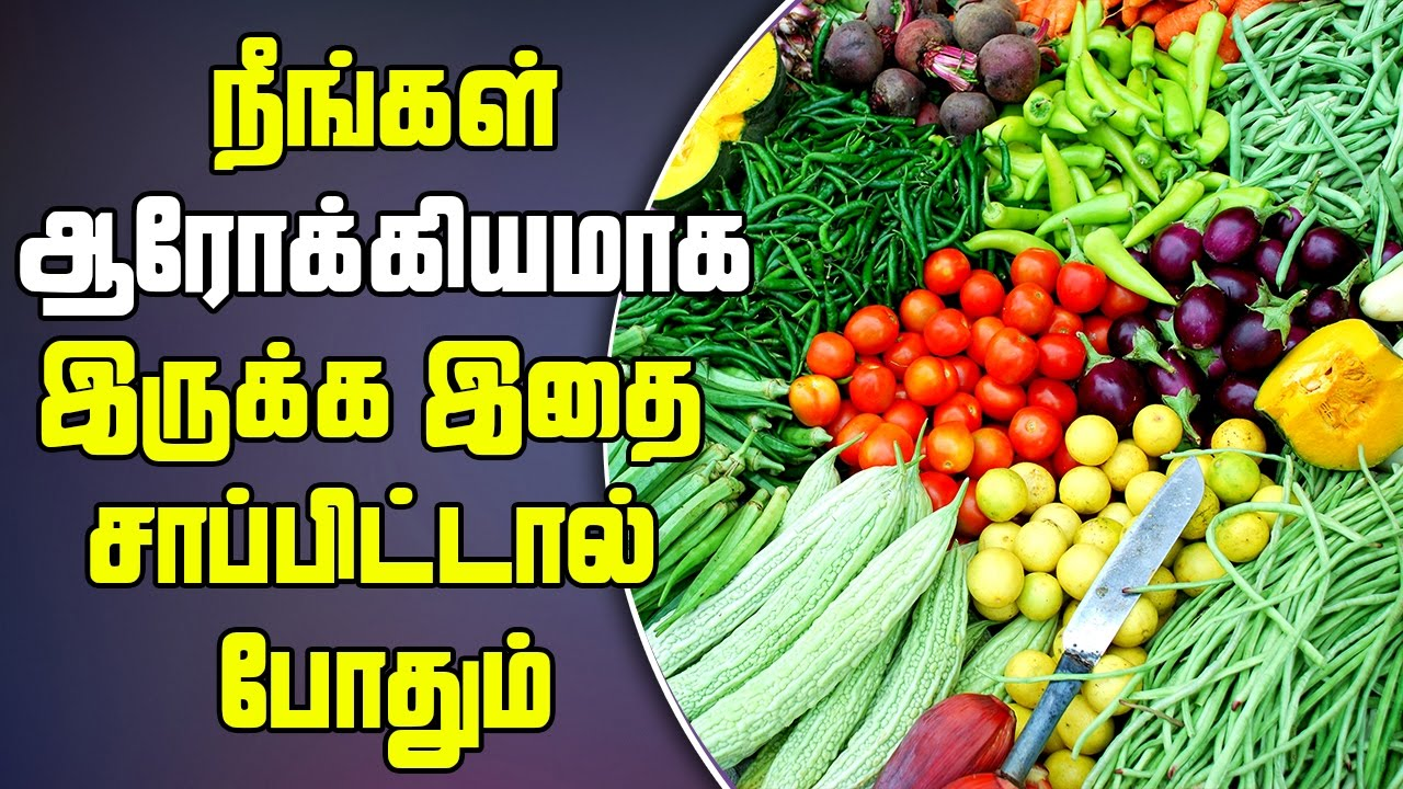 What to eat for your health living in tamil also youtube rh