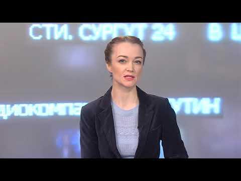 Новости. Сургут 24. Дневной выпуск. 23.03.2020.