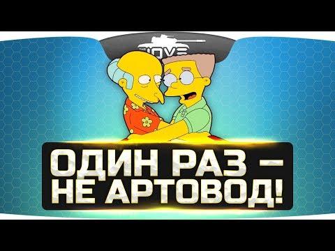 ОДИН РАЗ - НЕ АРТОВОД!