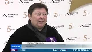 Ленинград Центр открыл сезон постановкой Timeless