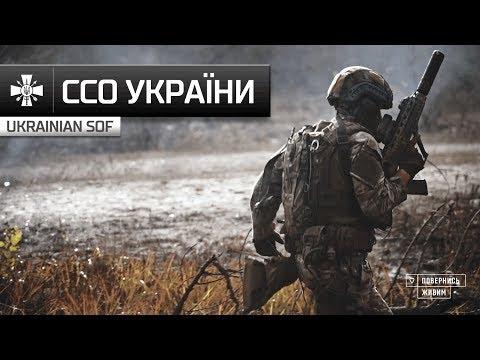 Ukrainian SOF