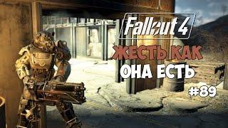 Fallout 4 89 - Жесть как она есть. Продолжение.
