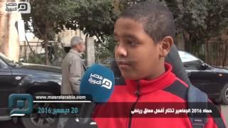 مصر العربية    حصاد 2016 الجماهير تختار أفضل معلق رياضى
