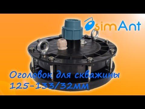 Оголовок для скважины 125-133/32мм (герметичный) распаковка и демонстрация