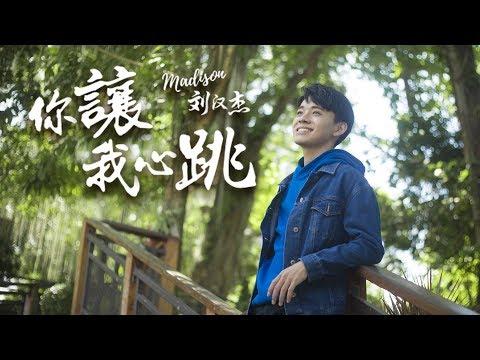 Madison 刘汉杰 - 「你让我心跳」 Official Lyric Video