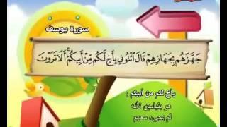 المصحف المعلم الصديق المنشاوي ::: سورة يوسف كاملة