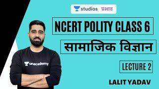 L2: Social Science | Diversity and Discrimination | NCERT Polity Class 6 | UPSC CSE - Hindi
