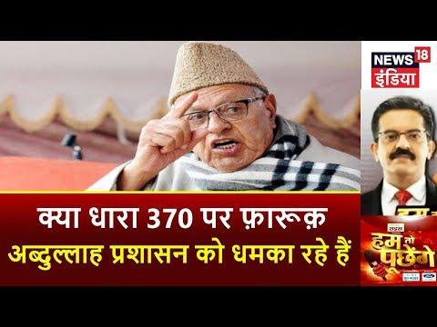 HTP   क्या धारा 370 पर Farooq Abdullah केंद्र सरकार और SC को धमका रहे हैं?   News18