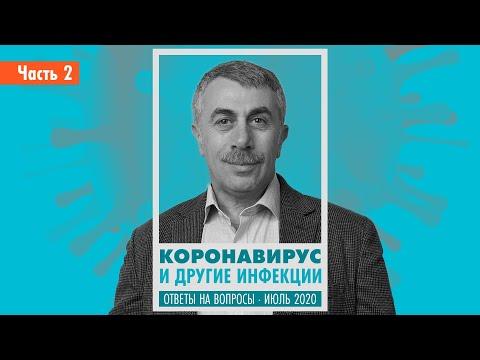 Обзор 20 июля | Доктор Комаровский