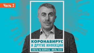Коронавирус и другие инфекции часть 2 Ответы на вопросы июль 2020 Доктор Комаровский