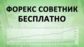 Форекс советник(Бесплатный долгосрочный советник на рынке Forex: SGR 2.1 http://sgrinvest.ru/yb За 15 лет просадка не более 30% советники..., 2015-02-02T18:34:31.000Z)
