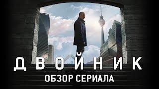 """ПО ТУ СТОРОНУ (ДВОЙНИК) """"COUNTERPART"""" ОБЗОР СЕРИАЛА"""
