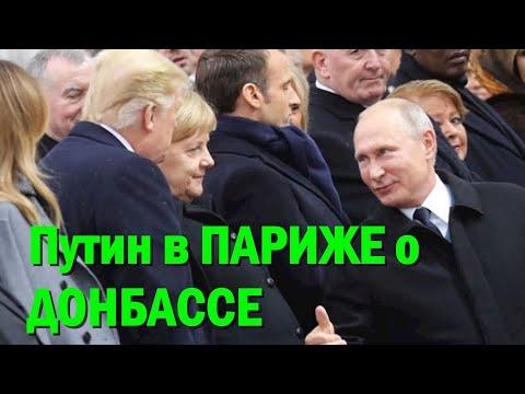 Путин в Париже был готов сдать позиции по Донбассу  журналист Мартыненко узнал кто его отговорил