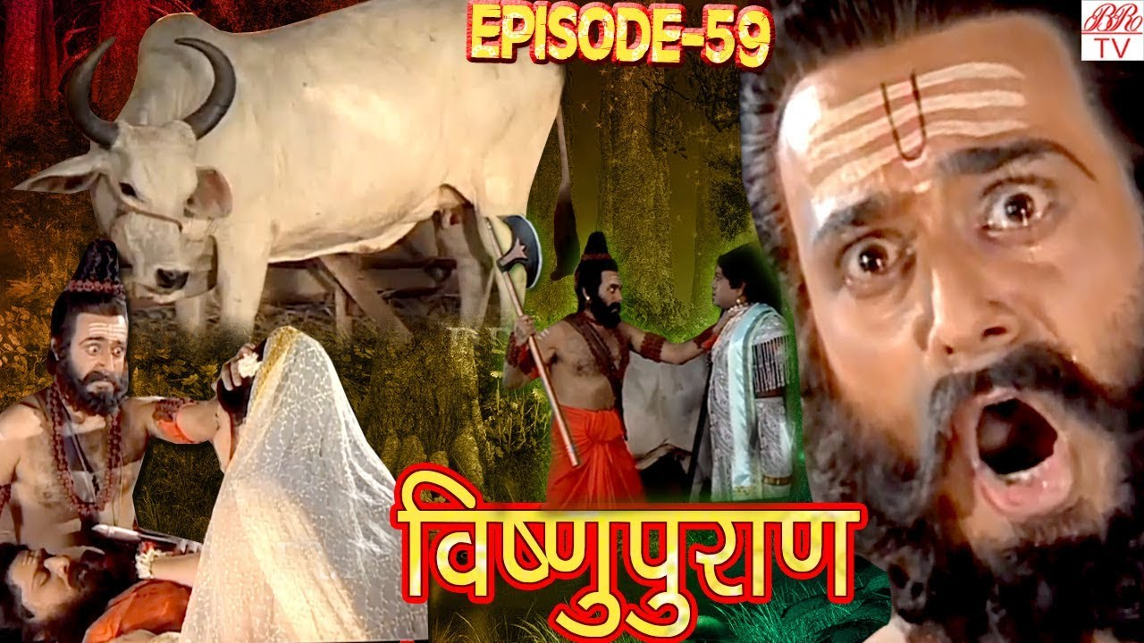 Download Vishnu Puran  # विष्णुपुराण # Episode-59 # BR Chopra Superhit Devotional Hindi TV Serial #