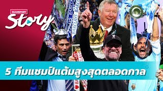 5 ทีมแชมป์แต้มเยอะสุดตลอดกาลพรีเมียร์ลีก | Siamsport Story