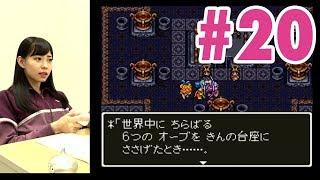 NMB48の石塚朱莉(あんちゅ)がドラゴンクエスト3を実況 Part20 毎週火...