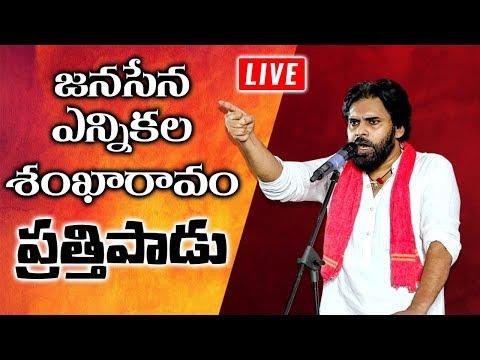 LIVE  || JanaSena Party Election Sankharavam ||  Prathipadu  ||   JanaSena Party