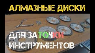 Алмазные диски для заточки инструмента. Диски для заточки маникюрных и парикмахерских инструментов.