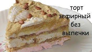 Торт зефирный без выпечки. Рецепт торта без выпечки из зефира(Торт зефирный без выпечки легко приготовит даже начинающий кулинар. Предлагаю вам рецепт вкуснейшего торт..., 2014-05-19T19:23:33.000Z)