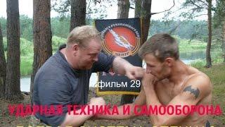 Москва Старт Курса 100 % Самооборона и Рукопашный бой для новичков