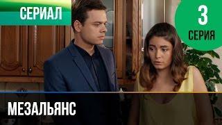 ▶️ Мезальянс 3 серия - Мелодрама | Фильмы и сериалы - Русские мелодрамы