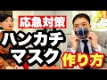 【マスクがない時の応急対策】簡単!ハンカチマスクの作り方(MFC Vol.52)