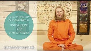 Медитация для начинающих. Обучающее видео № 3. ПОЛОЖЕНИЕ ТЕЛА В МЕДИТАЦИИ.