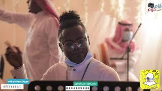 الرحله طويله - غناء علي القرني | زواج الشاب عوض محمد المقعدي