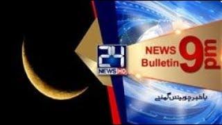 News Bulletin | 9:00 PM | 14 June 2018 | 24 News HD