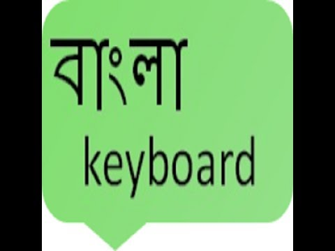 Best Bangla Typing Apps For Android 2017