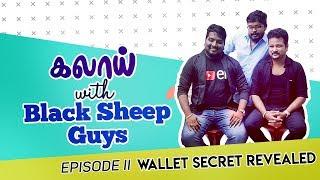 Black Sheep Guys WALLET Secret Revealed ! | RJ Vignesh, Aravind, Karthick| Part 2