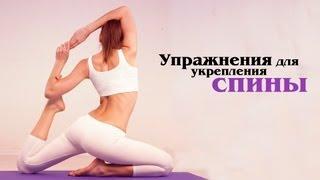 Упражнения для укрепления спины. Фитнес дома(Привет всем! В этом видео я покажу вам как укрепить мышцы спины в домашних условиях!, 2013-02-27T10:10:24.000Z)