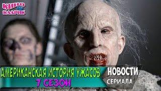 Американская История Ужасов 7 Сезон Новости☆АНОНС☆Трейлер☆2017